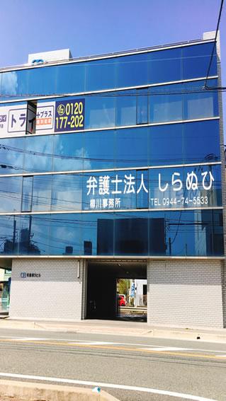 弁護士法人しらぬい 柳川事務所