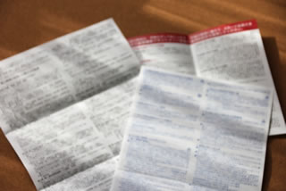 証拠の書類