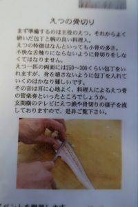 えつ フルコース(3)-2