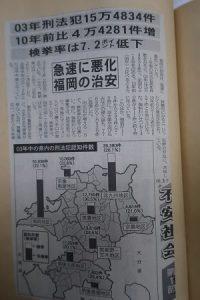大牟田日誌(339)