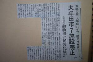 大牟田日誌(342)