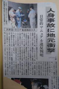 大牟田日誌(347)