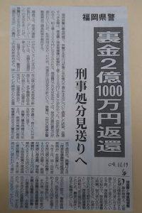 大牟田日誌(352)