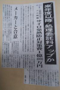 大牟田日誌(354)