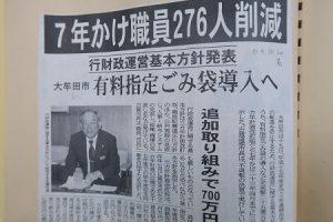 大牟田日誌(356)