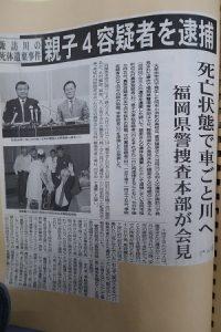 大牟田日誌(359)
