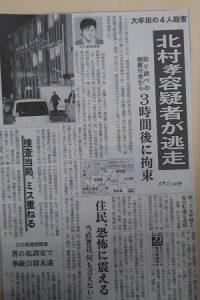 大牟田日誌(363)