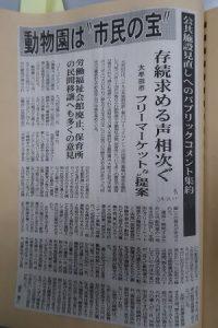 大牟田日誌(364)