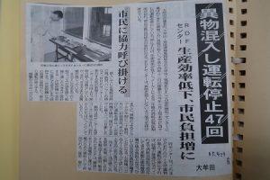 大牟田日誌(366)