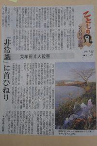 大牟田日誌(367)
