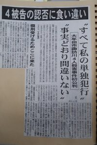 大牟田日誌(368)