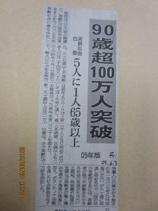 大牟田日誌(370)