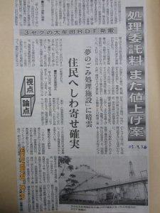 大牟田日誌(372)