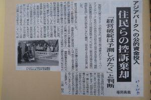 大牟田日誌(389)