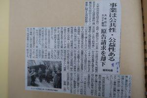 大牟田日誌(390)