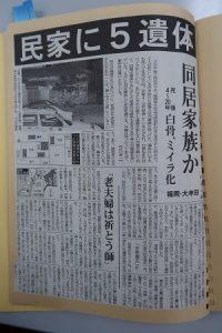 大牟田日誌(392)