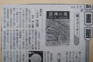 大牟田日誌(394)