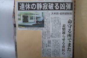 大牟田日誌(401)