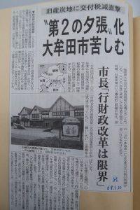 大牟田日誌(403)