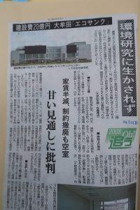 大牟田日誌(408)