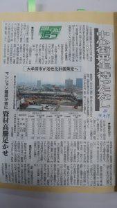 大牟田日誌(424)