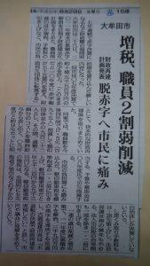 大牟田日誌(427)