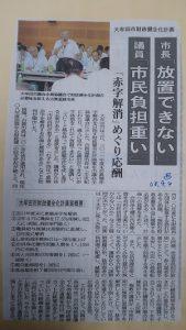 大牟田日誌(429)
