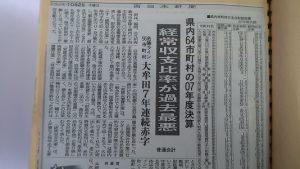 大牟田日誌(435)