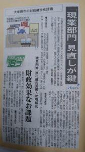 大牟田日誌(436)