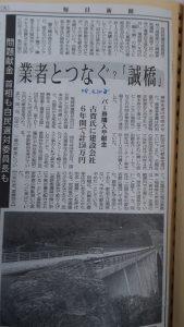 大牟田日誌(438)