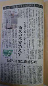 大牟田日誌(440)