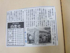 大牟田日誌(445)