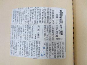 大牟田日誌(446)