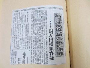 大牟田日誌(447)