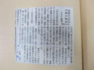 大牟田日誌(449)