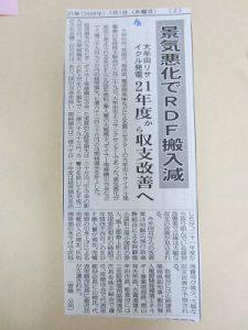 大牟田日誌(457)