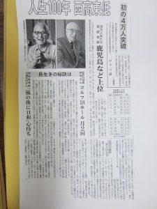 大牟田日誌(460)