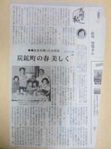 大牟田日誌(462)