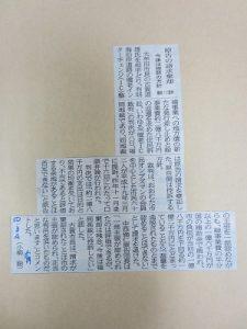 大牟田日誌(464)