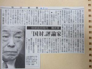 大牟田日誌(468)