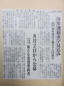 大牟田日誌(469)
