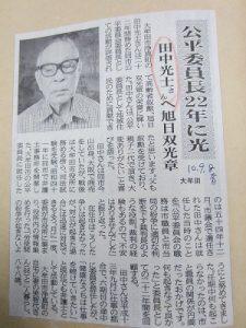 大牟田日誌(471)