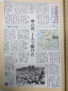 大牟田日誌(479)