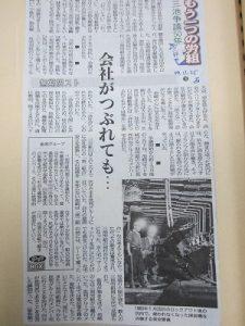 大牟田日誌(480)