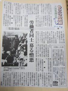 大牟田日誌(481)