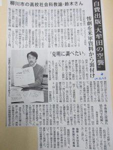 大牟田日誌(483)