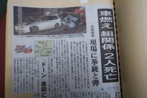 大牟田日誌(490)