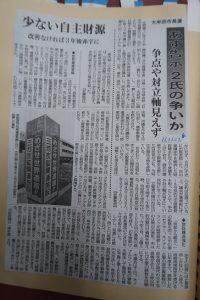 大牟田日誌(505)