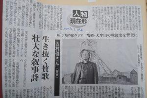 大牟田日誌(513)