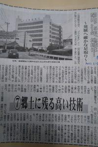 大牟田日誌(515)